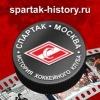 """ХК """"Спартак"""" Москва - История, Игроки, Матчи!"""