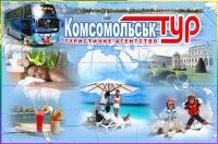 Комсомольск Тур, 20 февраля , Комсомольск, id125535372