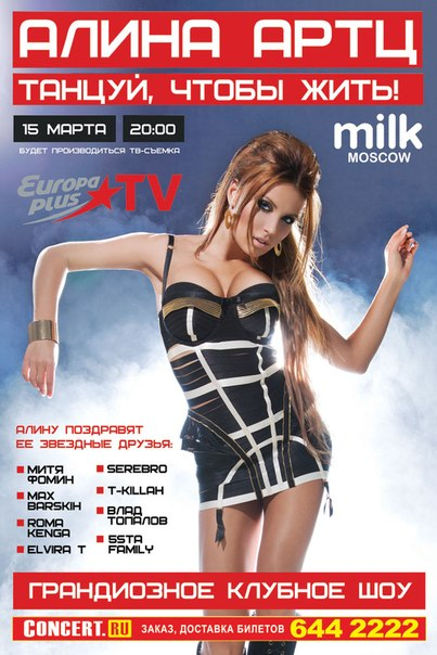 Голенькая и сексуальная Алина Артц на фото и видео. Бесплатный архив на Starsru.ru