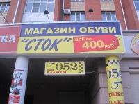 Дисконт центры обуви Санкт-Петербурга - Халабалу Ру
