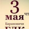 3 мая (чт) Весенний аккорд, ГДК (Арт-полюс), Ваганты, Диима Ску и Никто не Вудии Аллен