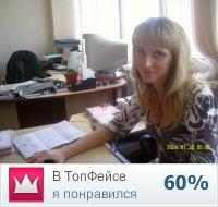 Юлия Солодкая, 26 ноября 1977, Новополоцк, id43025677