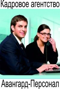 Мы работаем только с опытными специалистами.  Подбор специалистов в области финансов...