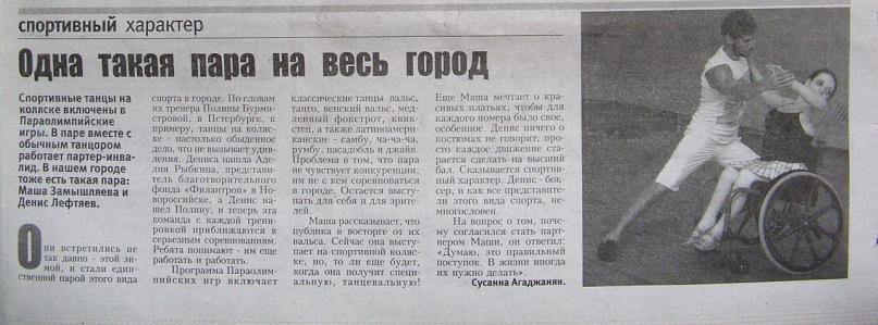 «Наш Новороссийск» №31 (243), 11-17 августа, 2011г. Статья «Одна такая пара на весь город»