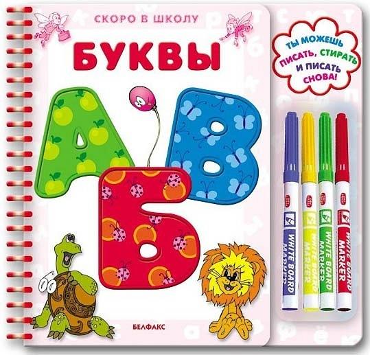 Учим буквы своими руками