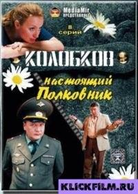 Полковник Колобков Колобков. Настоящий полковник! (2007) [xfvalue_year]