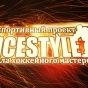 ICESTYLE - Хоккейный проект Сергея Суяркова