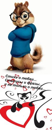 Стихи о любви, о жизни, мысли. | ВКонтакте