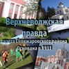 """Районная газета """"Верхневолжская правда"""""""