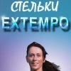 EXTEMPO - философия здоровья Ваших стоп!