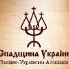 Західно – Українська Асоціація «Спадщина України»