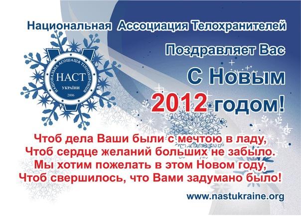 Национальная ассоциация телохранителей Украины