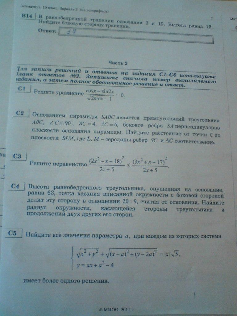 Диагностическая работа №1 по алгебра 16 мая 2012 года 10 класс