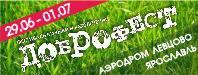 Расписание фестиваля музыки и развлечений Доброфест-2012
