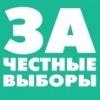 Волгоград. Митинг «За честные выборы»
