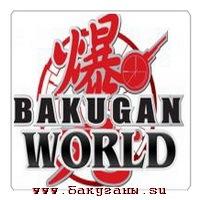 Бакуган Бьякуган, 3 августа , Москва, id127738537