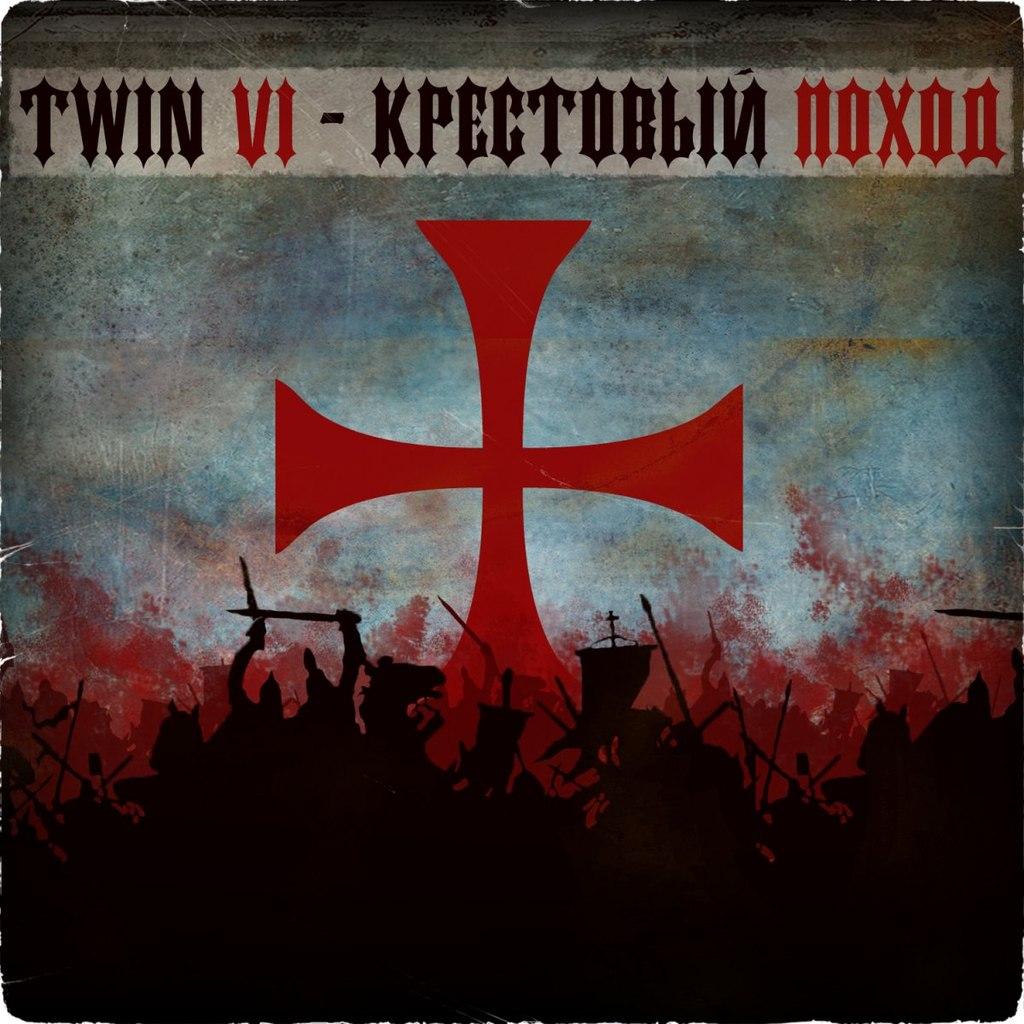 Twin Vi - Крестовый Поход (2012)
