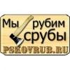 Мы рубим срубы (Псков, Санкт-Петербург)