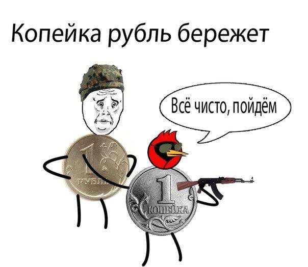 копейка рубль бережёт картинки