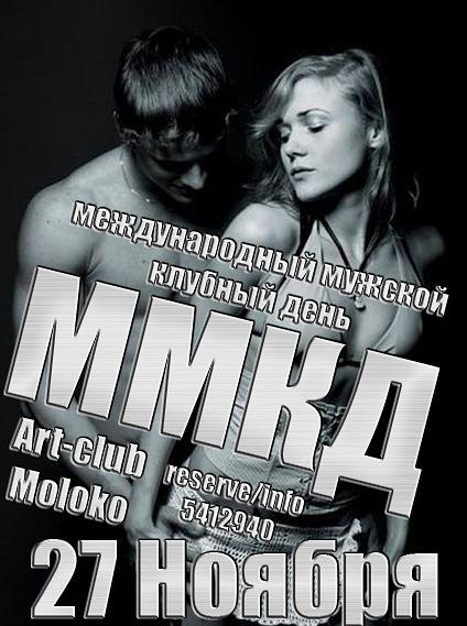 Art club MOLOKO  27.11.10 ММКД