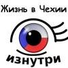 Жизнь в Чехии изнутри. Блог Czech Online