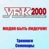Укрбизнесконсалтинг-2000, бизнес образование, Киев