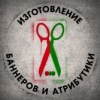 Изготовление атрибутики для фанатов Локомотива