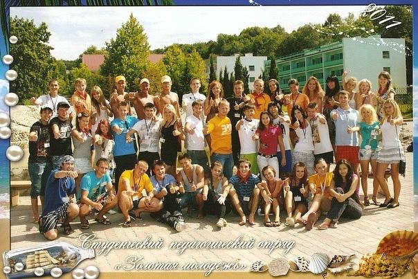 лагерь золотой колос туапсе фото