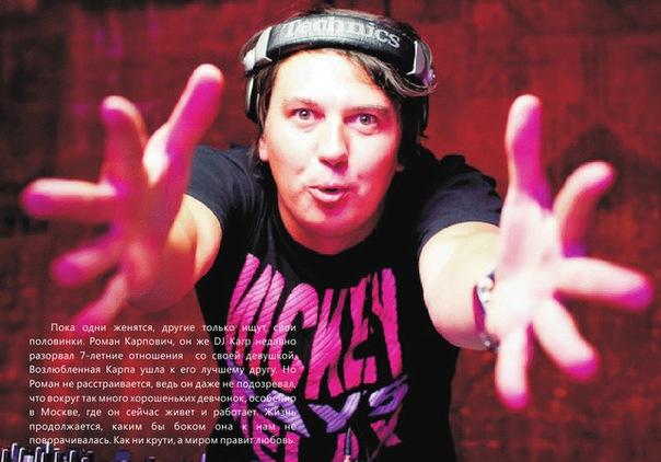 Резидент Imperia Lounge и лейбла EURO-DJ - DJ KARP