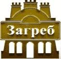 Апарт-отель ЗАГРЕБ