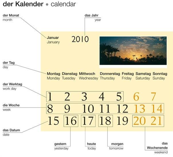 Немецкий календарь дни недели