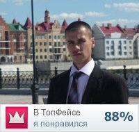 Дмитрий Михеев, 12 октября , Йошкар-Ола, id85957658