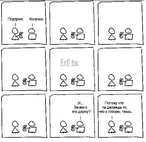 Потому что ты делаешь то, что я говорю, тварь)))
