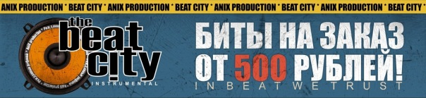 The Beat City Instrumental.  AniX production.  БИТЫ на продажу.