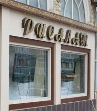 Магазин Рисалат Женская Одежда Доставка