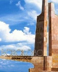 Саша Сероштан, Балаково, id115200886