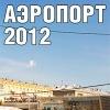 Район Аэропорт 2012
