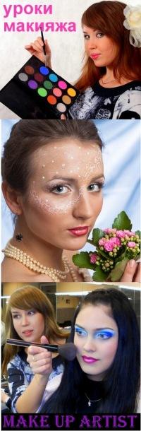 Видео уроки макияжа на фото
