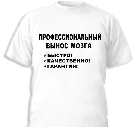 футболка Профессиональный вынос мозга.