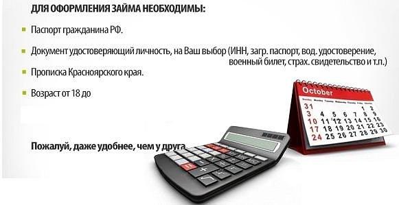 Дам деньги в долг красноярск