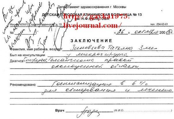 http://cs11174.vkontakte.ru/u13831235/131706182/x_5d50c4f0.jpg