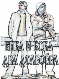 Бибa Бобa, 17 апреля , Уфа, id127665472