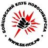 FIGHT CLUB NSK | БОЙЦОВСКИЙ КЛУБ НОВОСИБИРСКА