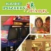 Кафе «Pozitiv Park» - г.Шадринск