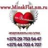 www.Minsk-Flat.by - Квартиры на сутки В Минске