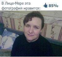 Ольга Романова, Наро-Фоминск