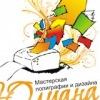 Мастерская полиграфии и дизайна «Юлиана»
