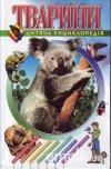 картинки тварин