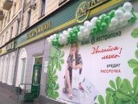 Обувь Интернет Магазин Пермь