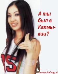 Валентина Алексеева, 18 июня 1986, Элиста, id108216654